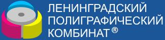 Ленинградский полиграфический комбинат
