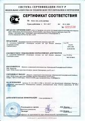 Сертификат соответствия на полимерные заглушки для труб больших диаметров